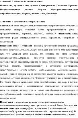 Активный и пассивный словарный запас (дистанционное обучение)