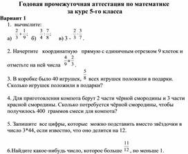 Годовая контрольная работа по математике за курс 5 класса