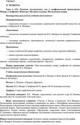 Конспект урока музыки на тему «Развитие музыкальных тем в симфонической драматургии: Моцарт. Симфония «Юпитер»: История создания. Исследование жанра» (7 класс)
