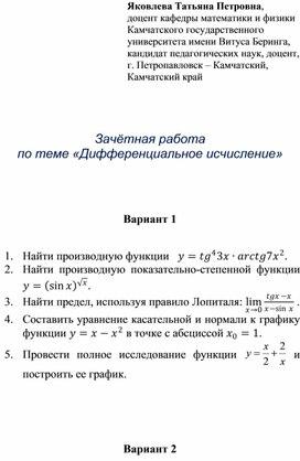 """Зачётная работа по теме """"Дифференциальное исчисление"""""""