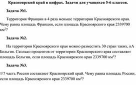 Красноярский край в цифрах. Задачи для учащихся 5-6 классов.