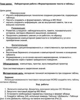 Лабораторная работа «Форматирование текста и таблиц.».doc