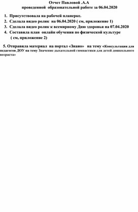 Отчет Павловой Анны Александровны проведенной  образовательной работе за 06.04.2020