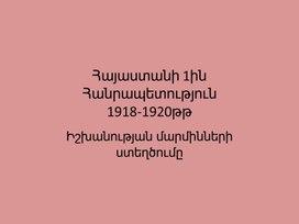 Первая республика Армении
