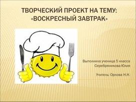 Творческий проект на тему: «Воскресный завтрак»