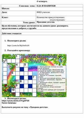 Маршрутный лист по самопознанию на тему: Праздник детства. 4 класс