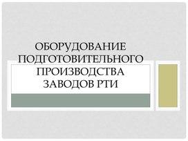 """Презентация по дисциплине """"Оборудование отрасли"""" тема """"Оборудование подготовительного производства заводов РТИ"""""""