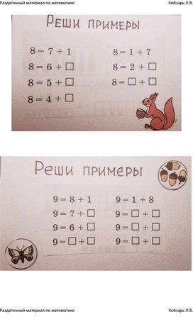 """Раздаточный материал по математике """"Реши примеры"""""""