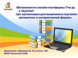 Презентация по использованию платформы скайсмарт