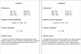 Тексты контрольных работ по математике (4 класс)