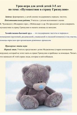 Урок-игра для детей детей 3-5 лет по теме: «Путешествие в страну Грязнулию»