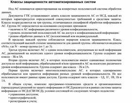 Классы защищенности автоматизированных систем.docx