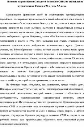 Влияние журналистики Западной Европы и США на становление журналистики России в 90-е годы ХХ века