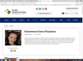 """Сканы с областного конкурса проектов """"Наше Подмосковье"""""""