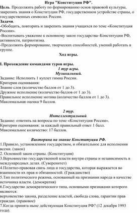 """Игра """"Конституция РФ""""."""