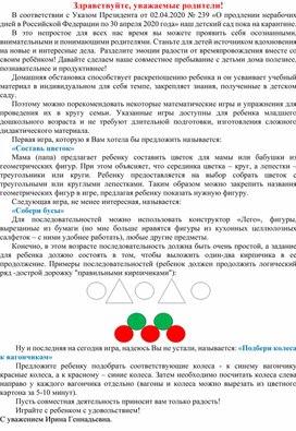 Математические игры и упражнения. Строкач И.Г.