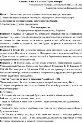 """Разработка внеклассного мероприятия """"День матери"""""""