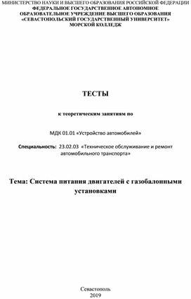 """Тестовые задания по теме """"Система питания двигателей с ГБО"""""""