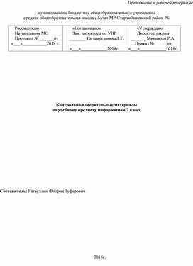 Контрольно-измерительные материалы по учебному предмету информатика 7 класс
