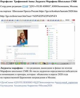Портфолио  Трофимовой Анны Лауреата Марафона Школьных СМИ