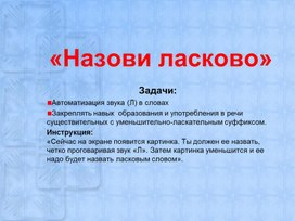 """Логопедическая игра """"Назови ласково"""""""