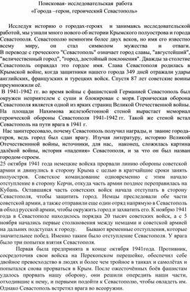 Поисковая- исследовательская  работа     «Города –герои, героический Севастополь»
