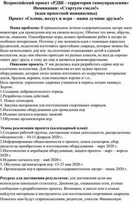 Всероссийский проект «РДШ - территория самоуправления» Номинация: «Стартуем смело!»