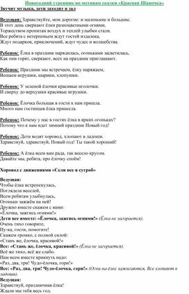 """Новогодний утренник по мотивам сказки """"Красная шапочка"""""""