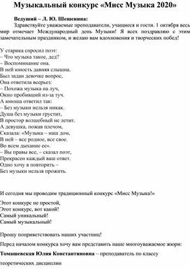 """Музыкальный конкурс """"Мисс Музыка 2020"""""""
