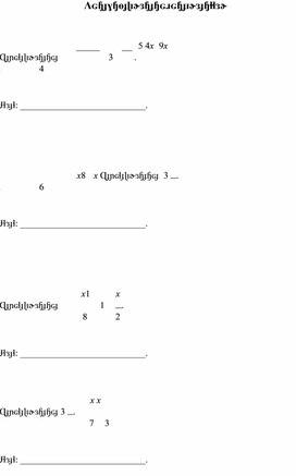 """Подготовка к ОГЭ по математике """"Линейные уравнения и неравенства"""". """"Модуль алгебра"""""""