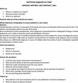 Карточка-задание по английскому языку на тему «MEDICAL WRITING: CASE ABSTRACT_436»