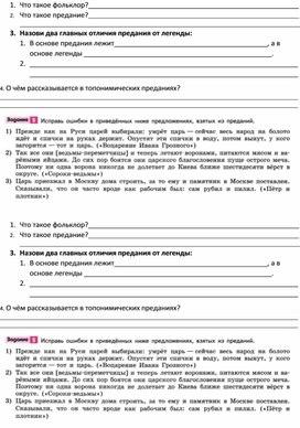 """Контрольная работа по литературе для 7 класса по теме """"Предания"""""""