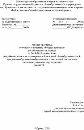 Рабочая программа Речевая практика 3 класс ФГОС 1 вариант