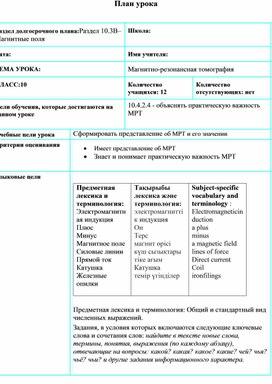 План урока-10-3