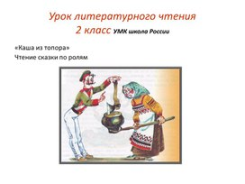 Презентация к уроку литературного чтения во 2 классе на тему Русская народная сказка «Гуси-лебеди».