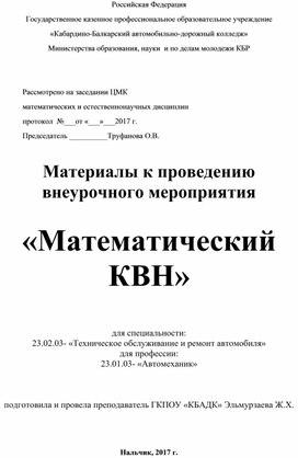 """Внеурочное мероприятие по математике """"Математический КВН"""" (1 курс колледжа)"""
