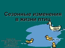 """Презентация к уроку экологии """"Сезонные изменения в жизни птиц"""""""