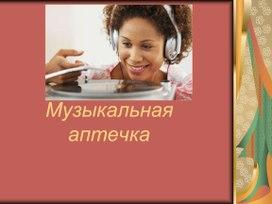 Презентация по музыке. Тема урока: Музыкальна аптечка (2 класс).