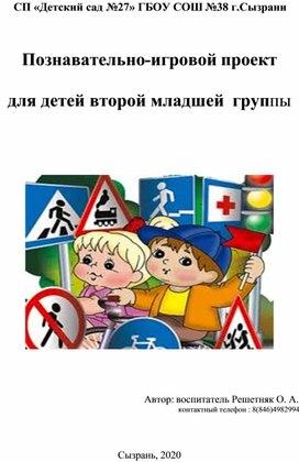 Познавательно-игровой проект  «Секрет дорожных знаков» для детей второй младшей  группы