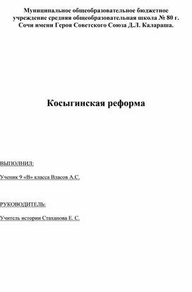Косыгинская  реформа
