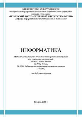 Методические указания по выполнению практических работ по дисциплине Информатике для специальности Туризм, Менеджмент, Библиотечно-информационная деятельность 3 часть