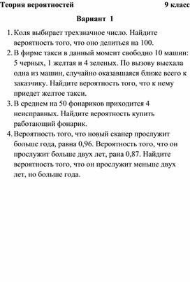 """Карточки для подготовки к ОГЭ """"Теория вероятностей"""", 9 класс"""