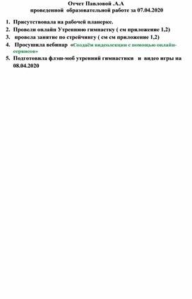 Отчет Павловой Анны Александровны  проведенной  образовательной работе за 07.04.2020