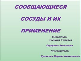"""Презентация по физике по теме """"Применение сообщающихся сосудов"""" 7 класс"""