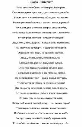 "Стихотворение ""Санаторная школа - интернат"""