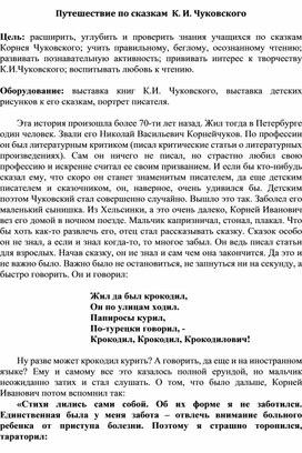 """Внеклассное мероприятие """"Путешествие по сказкам Корнея Чуковского"""""""