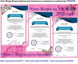 Член Жюри Всероссийских дистанционных конкурсов в сообществе УРОК.РФ