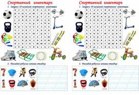 Карточки по развитию логики и мышления 1 класс