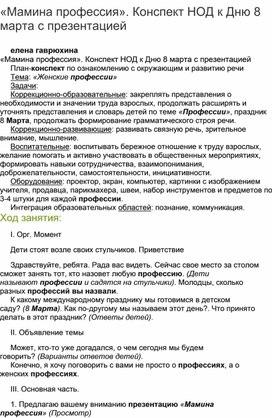 Mamina_professia__Konspekt_k_Dnyu_8_marta