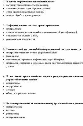 Информационные системы.doc